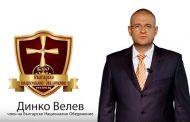 """""""Българско национално обединение """" поискаха скъсване оковите на съвременното робство!"""