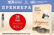 """Премиера на """"Анхедония"""" от Димо Райков в София на 28 май"""