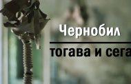 Да си опресним паметта! През 86-та в България ни валя радиоактивен дъжд от Чернобил!