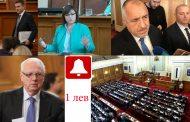 Започва още една седмица, в която говорителите на партиите ще вият на умряло за партийната субсидия от 1 лев.