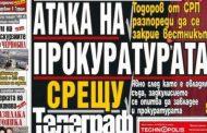 Атака срещу в. Телеграф? Абсурдни мотиви на Прокуратурата!