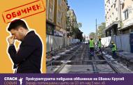Бившият зам.-кмет на София Евгени Крусев е предаден на съд за длъжностно престъпление