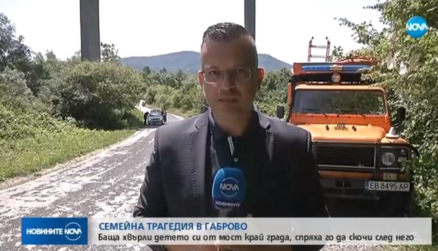 Трагедия! Баща хвърли детето си от мост край Габрово