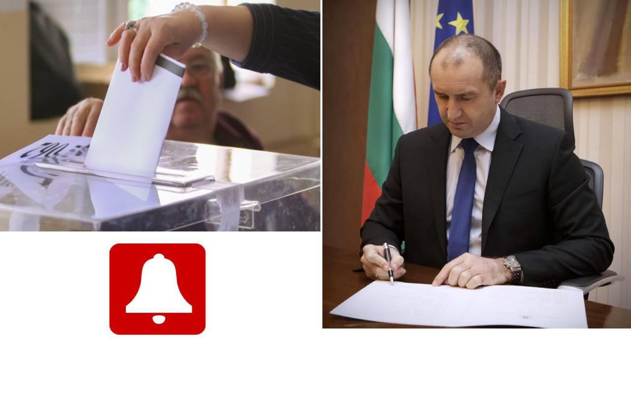 Президентът подписа указа! 27 Октомври е датата за местните избори!