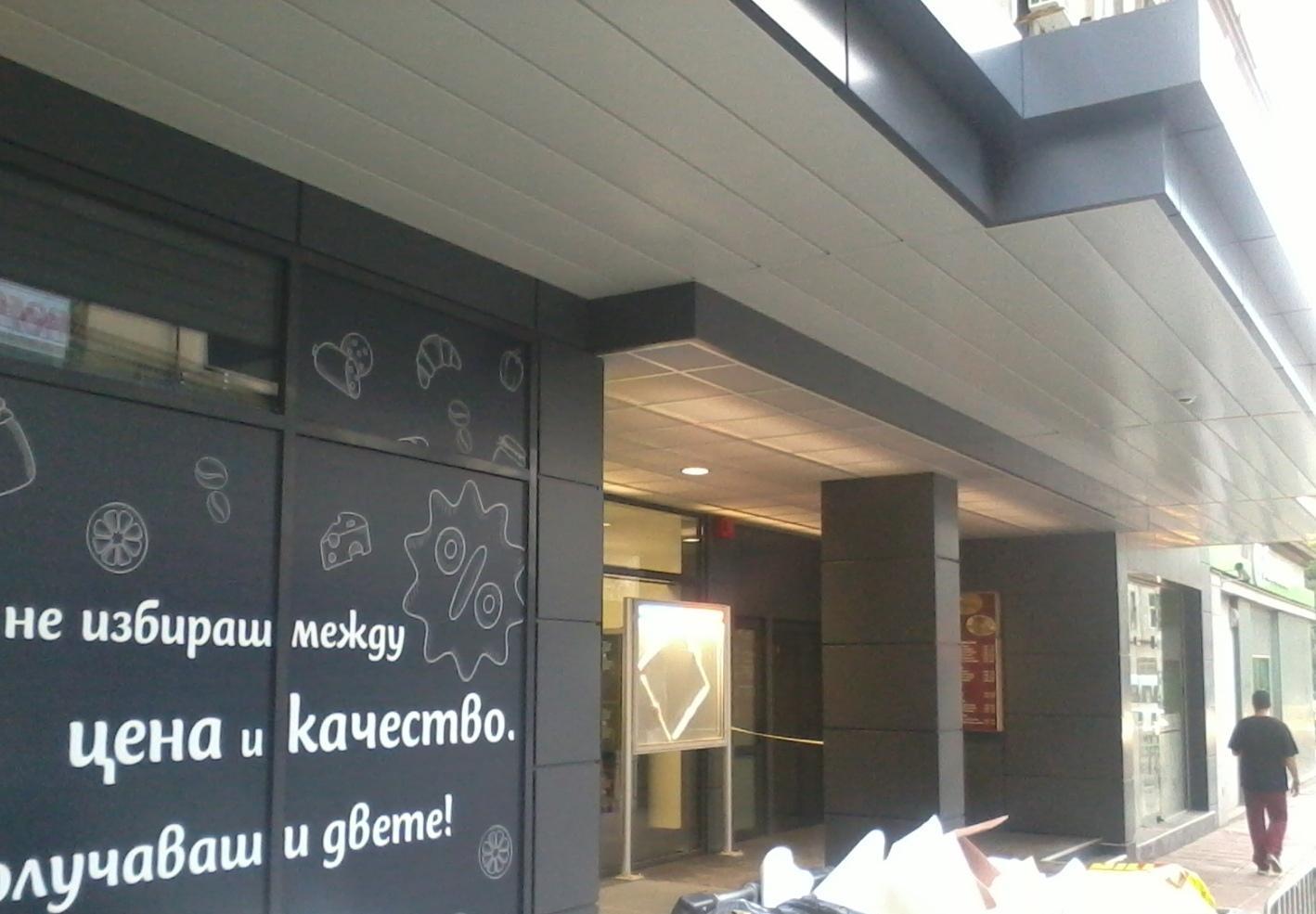"Скандал! И знаковото кино ""Европа Палас"" стана хипермаркет"