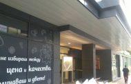 """Официалното становище на """"Лидл България"""", получено в """"Аларма"""""""