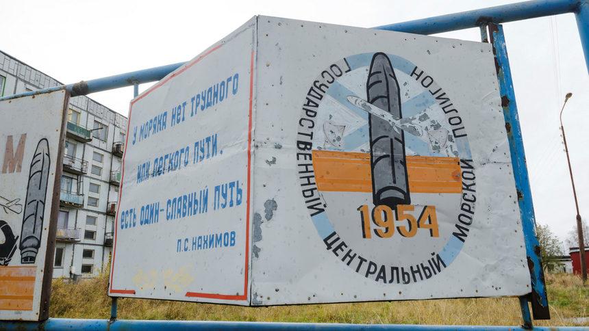 Русия призна, че инцидента и експлозията в Архангелска област са ядрени!