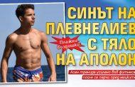 Синът на Плевнелиев, Асен, се подвизава в Созопол.