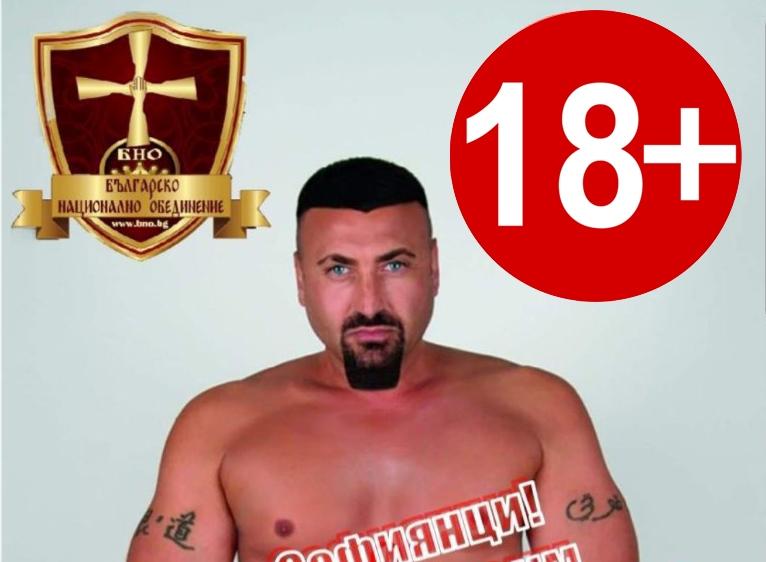 Георги Георгиев – Готи: Гласувайте с номер 18 и ми дайте сила да махна Тиквата!