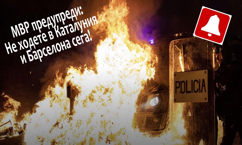 Вече 500 са жертвите от сблъсъците в Каталуния и 200 са полицаи. Ситуацията е като на война.