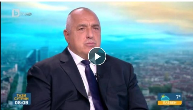 Бойко Борисов: Когато Христо Иванов беше министър на правосъдието, решихме съдии да избират съдии, а прокурори – главен прокурор.