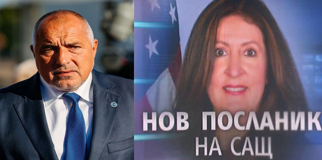 САЩ подкрепят Бойко Борисов и го демонстрираха с пристигането на новия посланик Херо Мустафа.