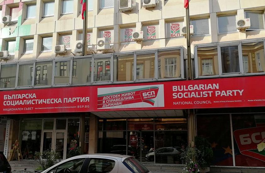 Протест пред централата на БСП притеснява националния пленум на партията