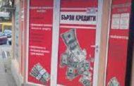 Схема за закупуване на гласове чрез офиси за бързи кредити в редица градове в София област.