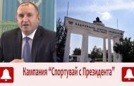 """Румен Радев с нова инициатива за младите """"Спортувай с президента""""."""