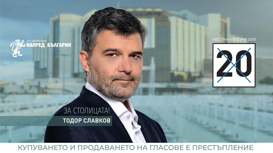 Тодор Славков покани майстор Данчо, първия готвач на дядо му, да готви безплатно за народа.