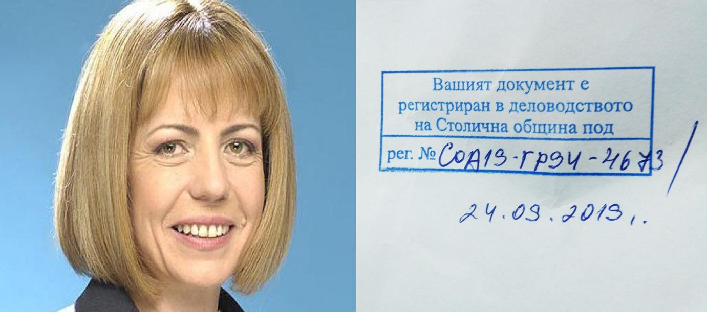 """Сигнал за """"поредното безобразие на Йорданка Фандъкова и арх. Здравко Здравков""""!"""