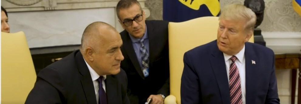Тръмп добре знае кой е Борисов и не от Блиц или Пик, а от американските служби
