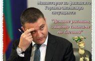Горанов каквото и да го питаме не знае – за винетките, за хазарта, за КТБ