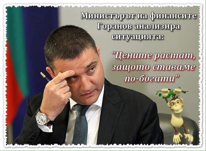 Влади Горанов ми е любимото мръсно копеле от ГЕРБ