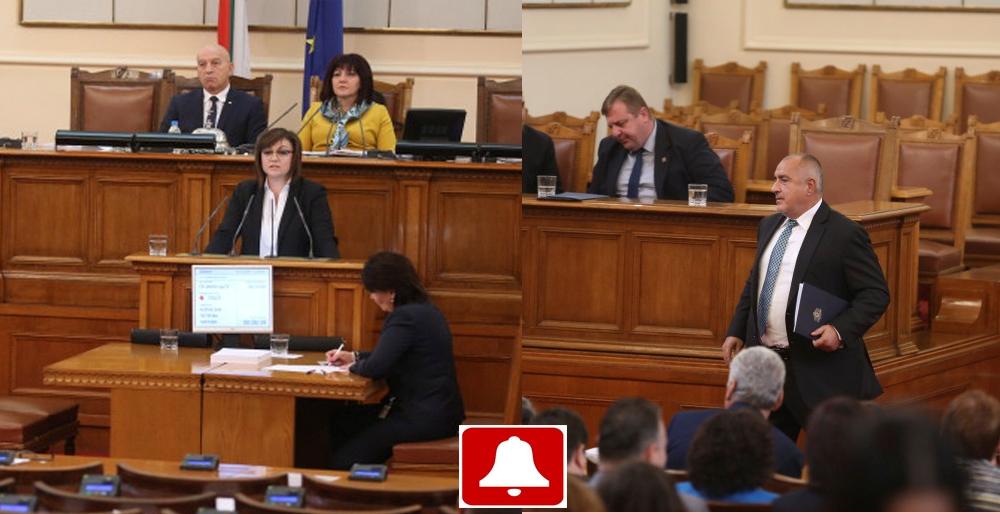"""Нинова към Борисов: """"Подайте оставка!"""" Борисов към Нинова: """"За разлика от вас, аз съм я подавал два пъти!"""""""