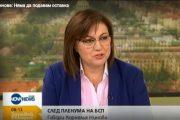 Корнелия Нинова отказва да подаде оставка