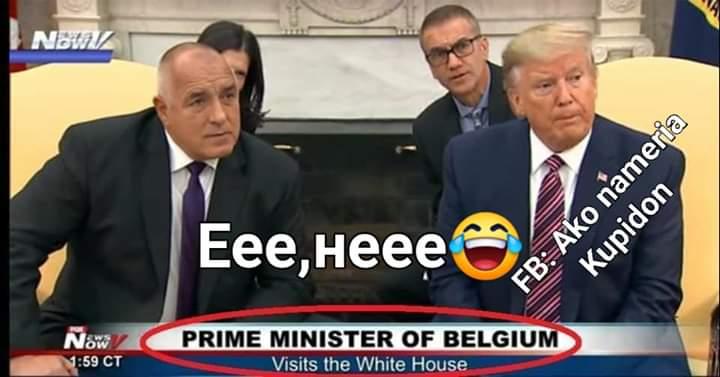 Вече е в историята срещата между американския президент Доналд Тръмп и белгийския премиер Бойко Борисов.