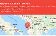 Земетресение с магнитуд 6,4 е регистрирано в Албания. Усетихме го тук