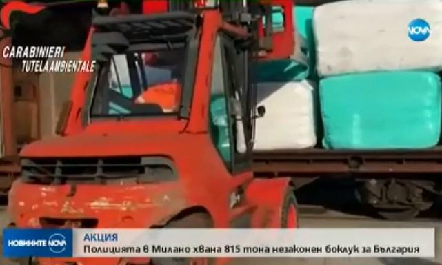 Хванаха влакова композиция с бали от пластмасови отпадъци, пътуваща за България.