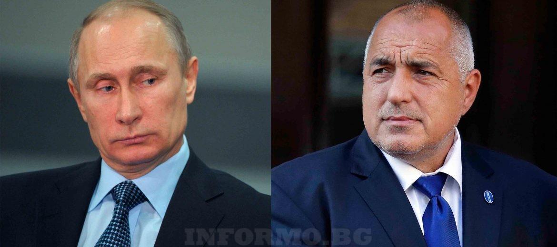 Борисов го загази. Ще скача срещу Путин