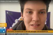 Разказ от първо лице на българка в Ухан – епицентърът на коронавируса