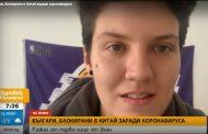 Коронавирус: Тримата българи са евакуирани от Ухан. Пристигат в София на 1 февруари