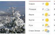 Максималните температури ще бъдат между 3° и 8°.