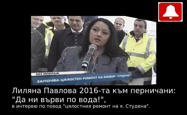 Нейно превъзходителство Лиляна Павлова се скри заради водната криза в Перник!