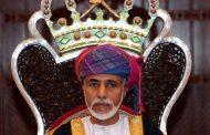 Почина султанът на Оман. Мястото му се заема от братовчед му.
