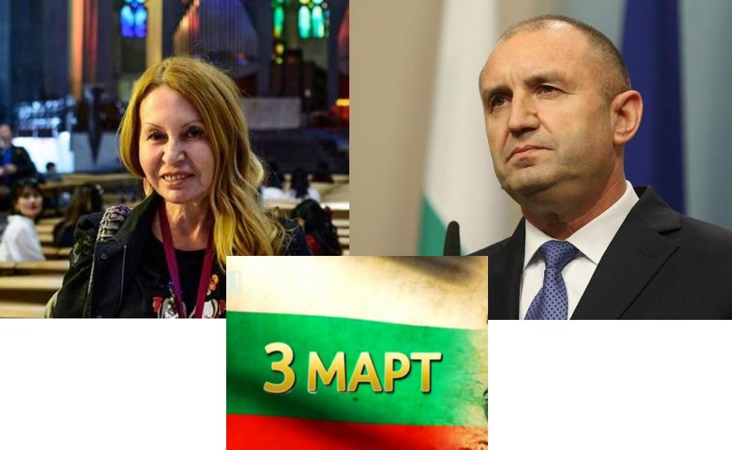 Беновска злобно към Радев: Г-н Радев! Идва 3-ти март – не се маскирайте, не сте sexy-политически…