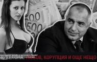 Скандалът с къщата в Барселона и разследването на премиера Борисов за пране на пари отиде на заден план