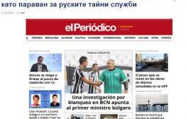 Възможно е испанците да не са искали информация от български институции за Борисов, за да не повлияят на разследването.