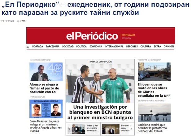 Испанската полиция потвърди, че срещу премиера Борисов се води разследване в Испания!