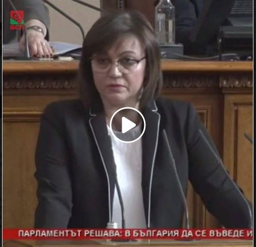 За първи път в историята Корнелия Нинова нарече правителството отговорно!