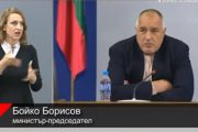 Трябва да се признае на Премиера Борисов справянето с коронавируса в България!