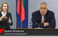 Премиерът Борисов: НАТО трябваше да е подготвено за тази атака! Имаме сили да издържим 3 месеца