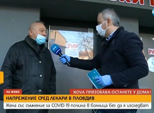 Лекари от Пловдив притеснени след смъртен случай на жена със съмнение за COVID-19