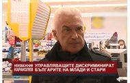 Волен Сидеров: Не може да разделяме обществото на стари и млади
