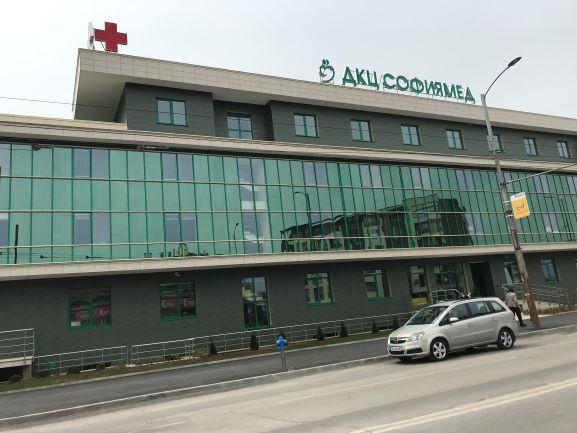 """""""Софиямед"""": Няма да предадем доверието на нашите пациенти"""