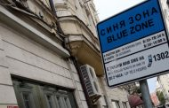 """Безплатна """"синя"""" и """"зелена"""" зона в София"""