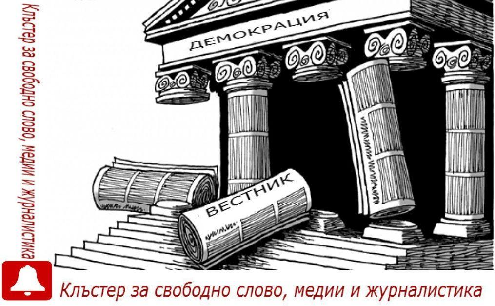 Клъстер за свободно слово, медии и журналистика осъди опита с нов законопроект да се потъпква Конституцията!