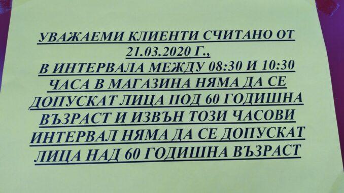 """Репортаж от блокадна София: Безумието към възрастните хора, които уж """"спасяват""""!"""