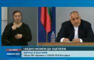 Борисов: Разпоредил съм изпълнителни директори и борда на ББР да бъдат незабавно освободени