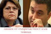 """Татяна Дончева: Горанов знае много за Борисов и не е толкова просто да бъде """"отрязан"""""""